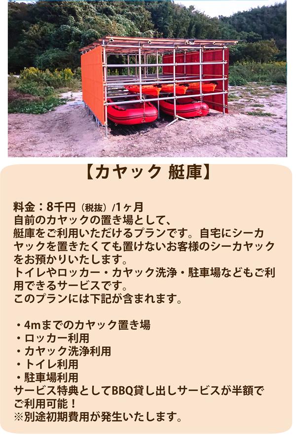 【カヤック 艇庫】 料金:8千円(税抜)/1ヶ月自前のカヤックの置き場として、艇庫をご利用いただけるプランです。自宅にシーカヤックを置きたくても置けないお客様のシーカヤックをお預かりいたします。トイレやロッカー・カヤック洗浄・駐車場などもご利用できるサービスです。このプランには下記が含まれます。・4mまでのカヤック置き場・ロッカー利用・カヤック洗浄利用・トイレ利用・駐車場利用サービス特典としてBBQ貸し出しサービスが半額でご利用可能!※別途初期費用が発生いたします。